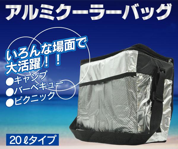 アルミクーラーバッグ 20Lタイプ【訳あり】