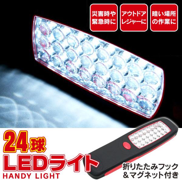 24球 LEDライト