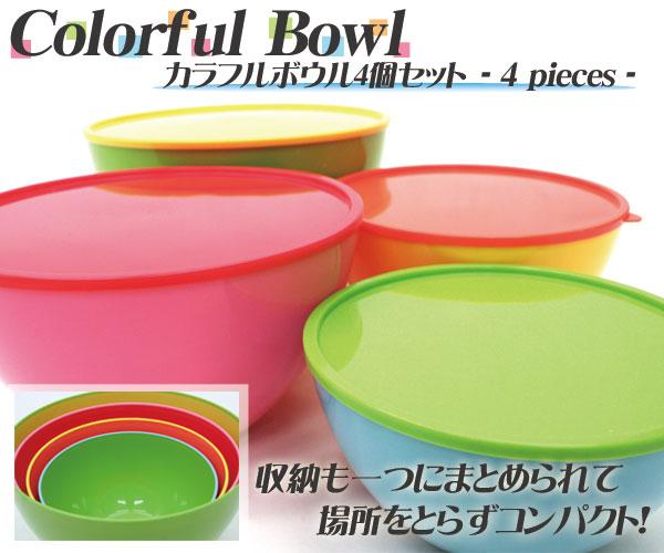 見た目もスッキリ♪ Colorful Bowl カラフルボウル4個セット