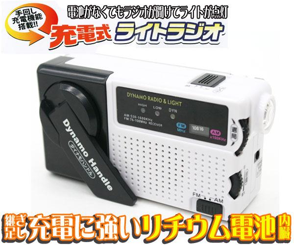 停電時にも!手回し充電機能搭載!! 充電式ライトラジオ HT-920