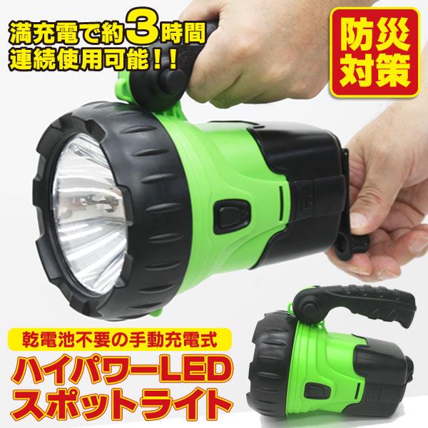 手動充電式LEDスポットライト LT1390