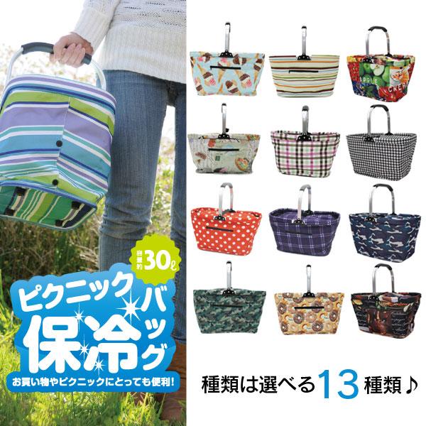お買い物やピクニックに便利☆ ピクニック保冷バッグ 30L(大)