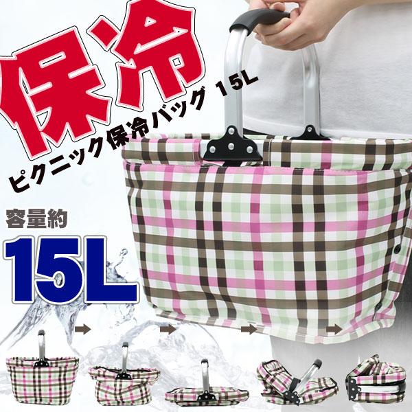 お買い物やピクニックに便利☆ ピクニック保冷バッグ 15L(小)