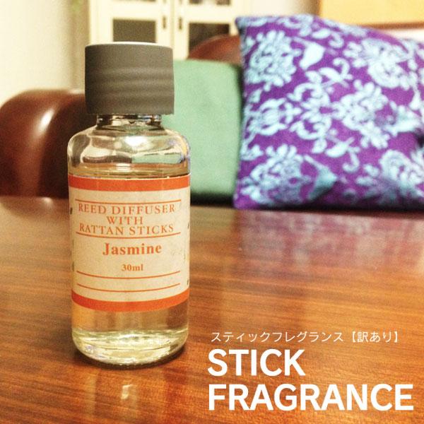 スティックフレグランス 5種類の香り [訳有り]