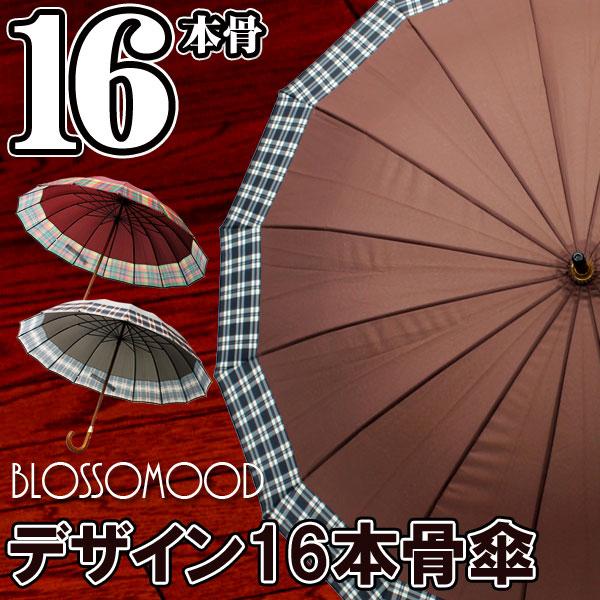 高級感あふれるシックなデザイン♪ デザイン16本骨傘