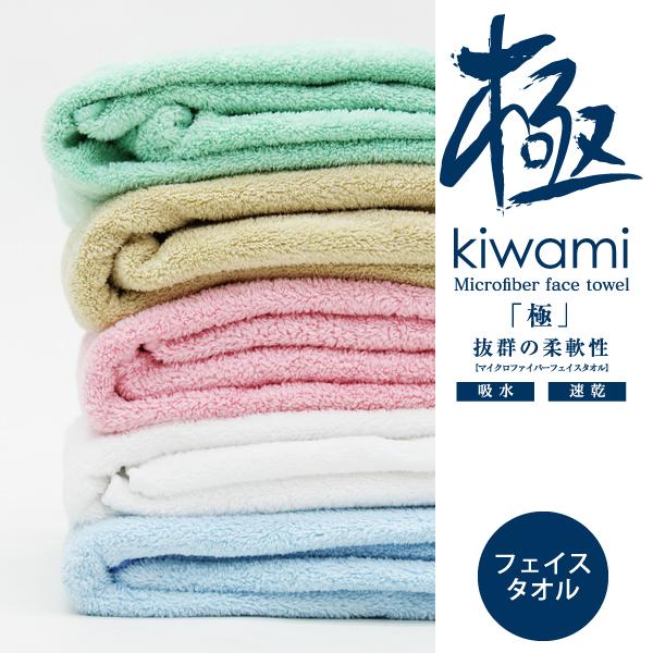 抜群の柔軟性♪ マイクロファイバーフェイスタオル 極 KIWAMI