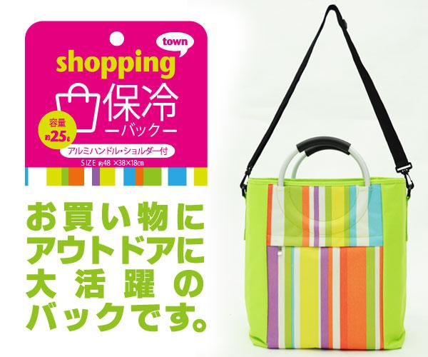 [特価処分]ショッピングタウン保冷バック 25L