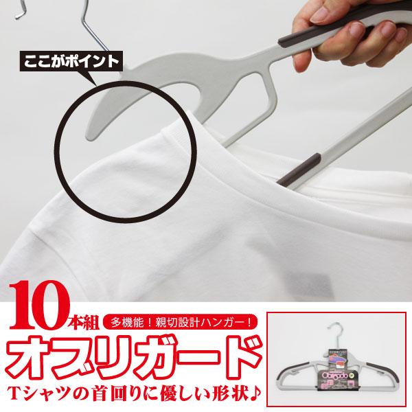 滑り止めハンガー オブリガード(10本組)