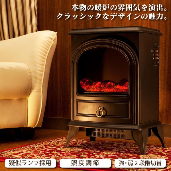 暖炉型ファンヒーター HS-D15