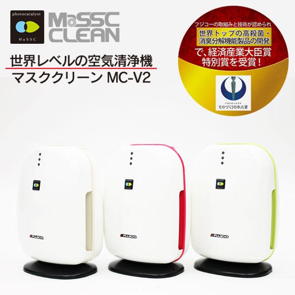 マスククリーンMC-V2