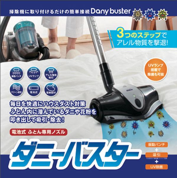 ふとん専用ノズル 「ダニーバスター」 HT-DB16