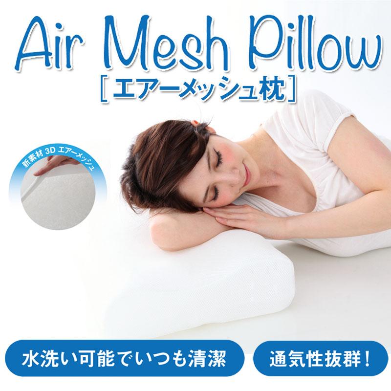 Air Mesh Pillow (エアーメッシュピロー)