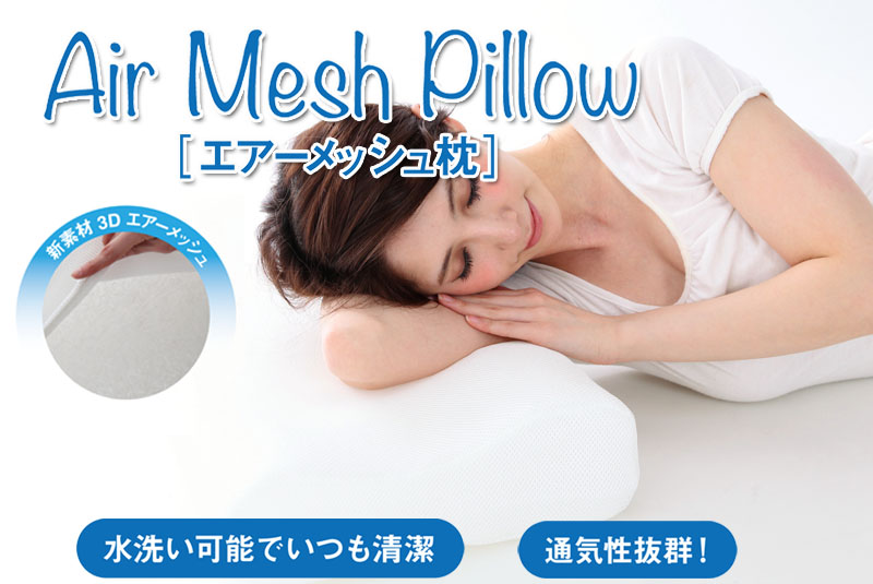 Air Mesh Pillow �i..