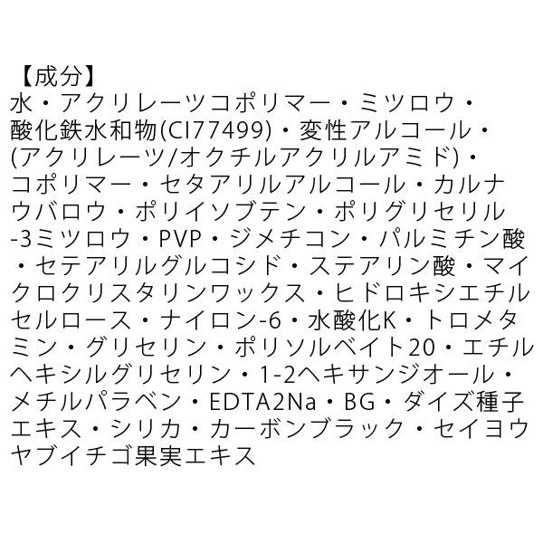 【Feat】下まつ毛用マスカラ