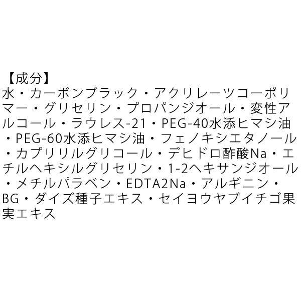 【Feat】リキッドアイライナー