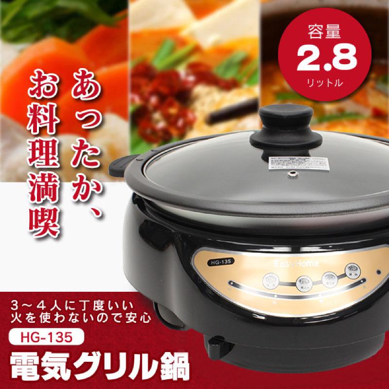 電気グリル鍋 HG-135