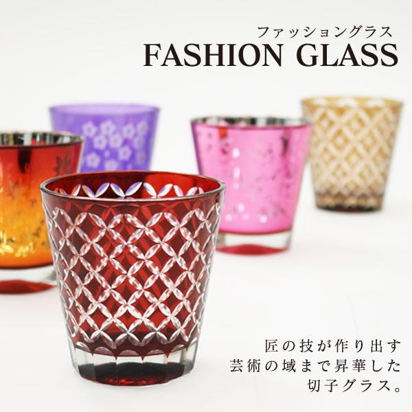 FASHION GLASS(ファッショングラス)