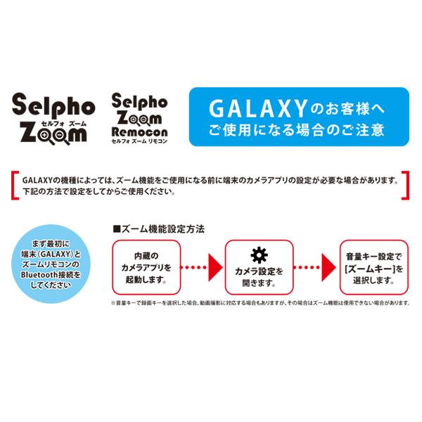Selpho Zoom Remocon(セルフォズームリモコン)