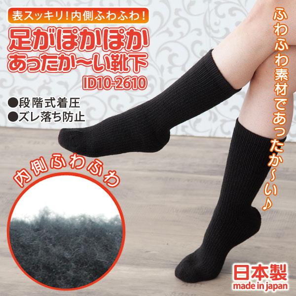 【日本製】足がぽかぽか あったか〜い靴下 ID10-2610