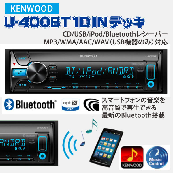 【KENWOOD】ケンウッド1D CD/USB/iPod/buletooth U-400BT