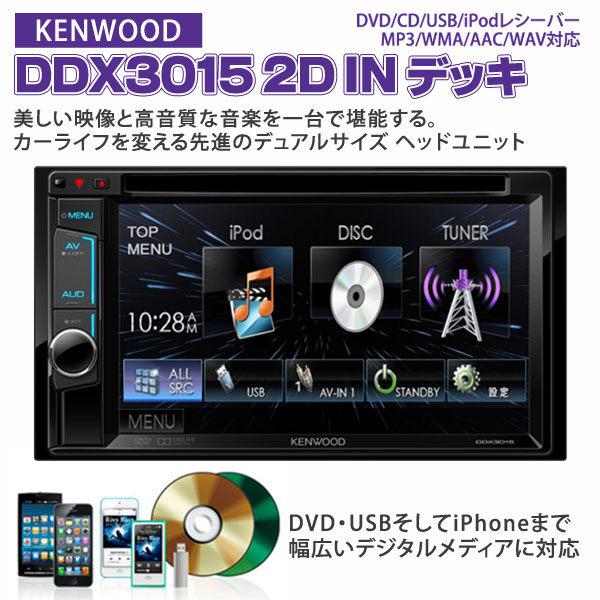 【KENWOOD】ケンウッド2D DVD/CD/USB/iPod DDX3015