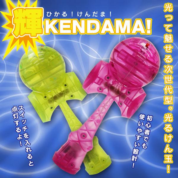 輝KENDAMA(ひかるけんだま)
