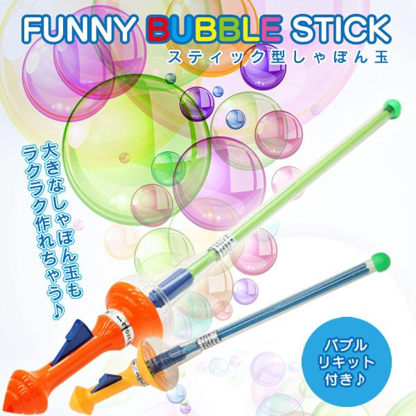 FUNNY BUBBLLE STICK(ファニーバブルスティック)