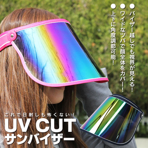 UV CUT サンバイザー