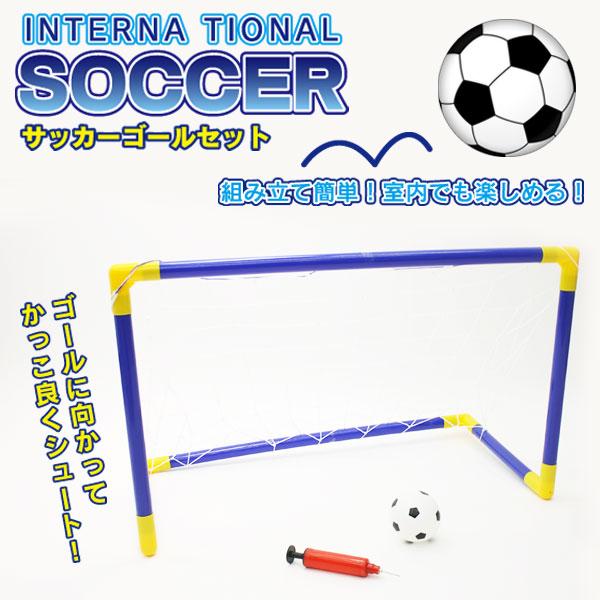 サッカーゴールセット