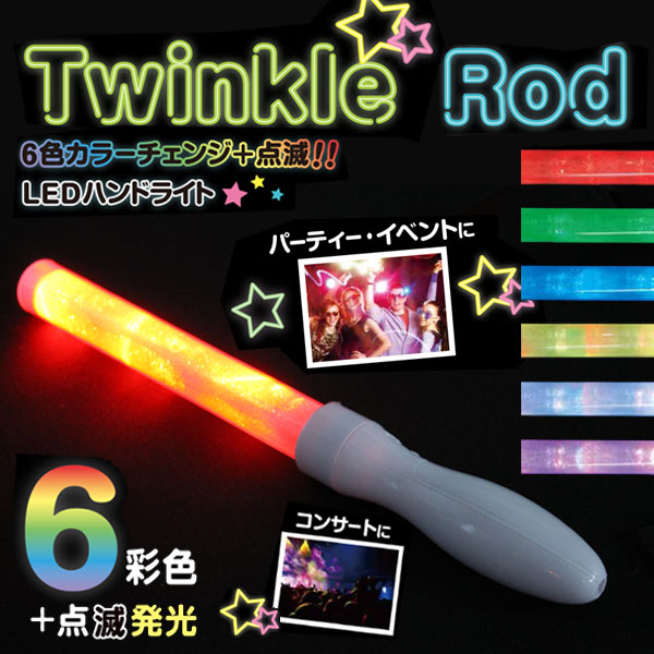Twinkle Rod(トゥインクルロッド)
