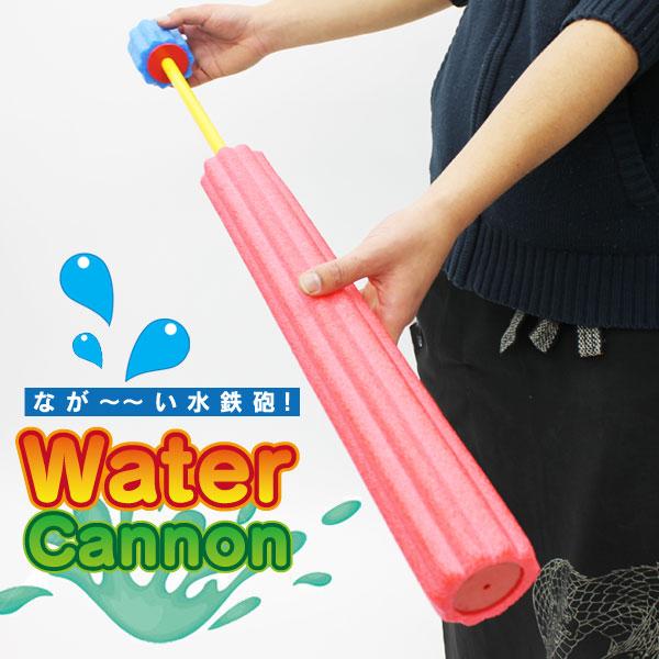 Water Cannon(ウォーターキャノン)