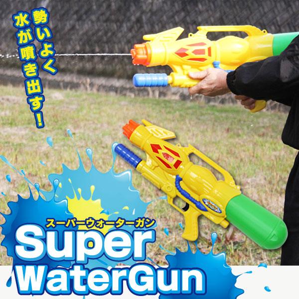 Super Water Gun(スーパーウォーターガン)