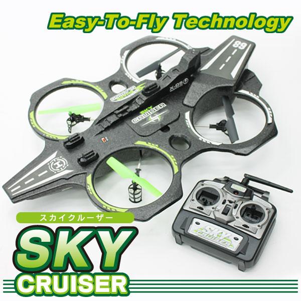 SKY CRUISER(スカイクルーザー)