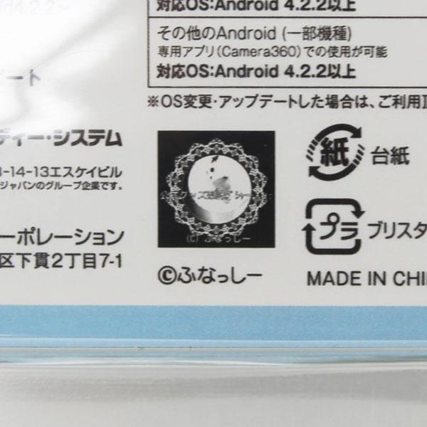 キャラフォト 撮れbar【ふなっしー】