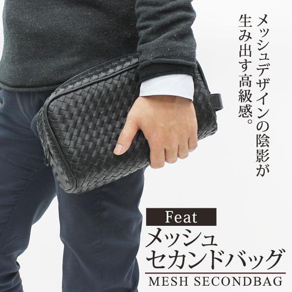 【Feat】メッシュセカンドバッグ
