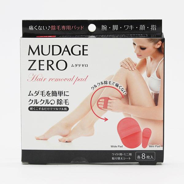 MUDAGE ZERO(ムダゲゼロ)