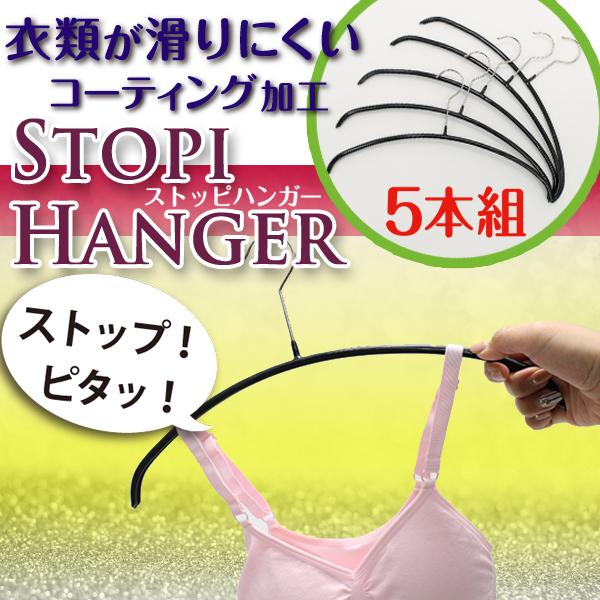 STOPI HANGER(ストッピハンガー)5本組