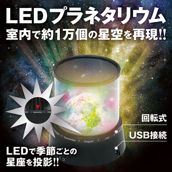 LEDプラネタリウム