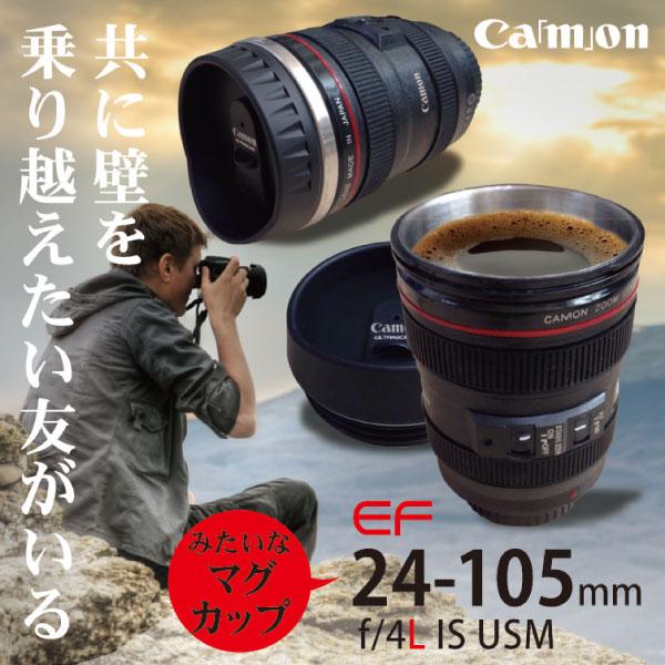カメラレンズみたいなカップ HC-L-001