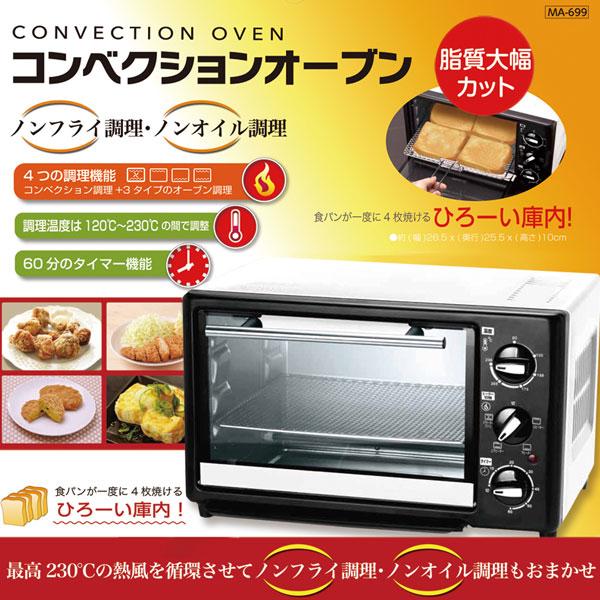 コンベクションオーブン MA-699