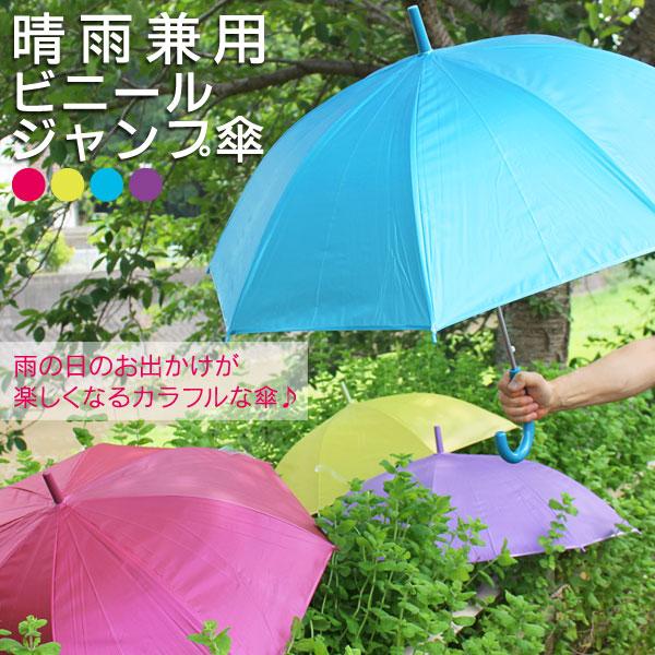 晴雨兼用ビニールジャンプ傘