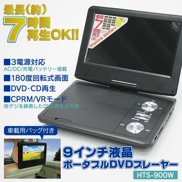 長時間DVD再生9インチポータブルDVDプレーヤー HTS-900W