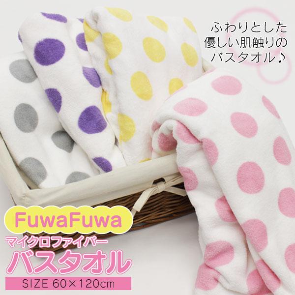マイクロファイバー FuwaFuwaバスタオル