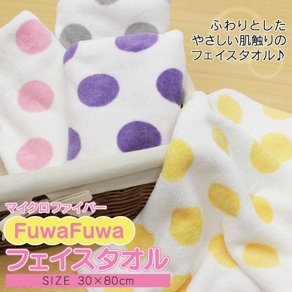 マイクロファイバー FuwaFuwaフェイスタオル