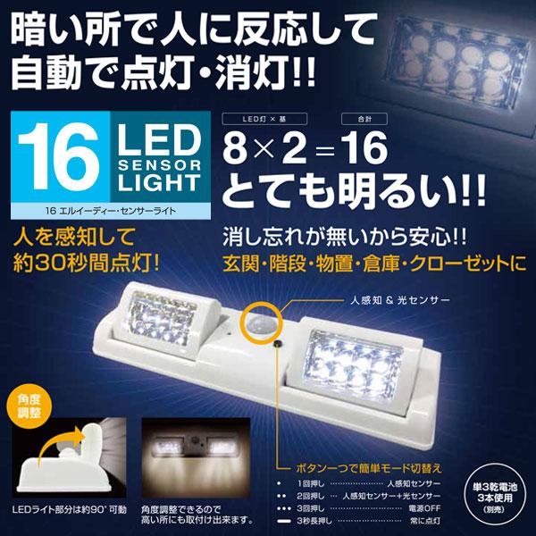 16LEDセンサーライト