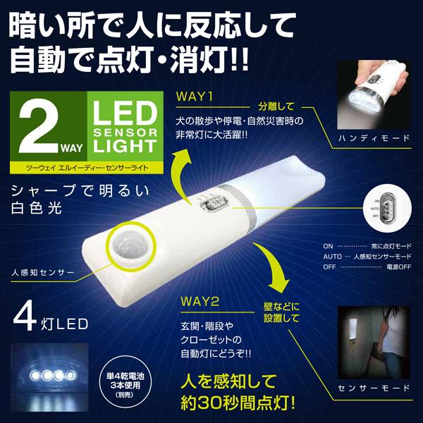 2WAY LEDセンサーライト