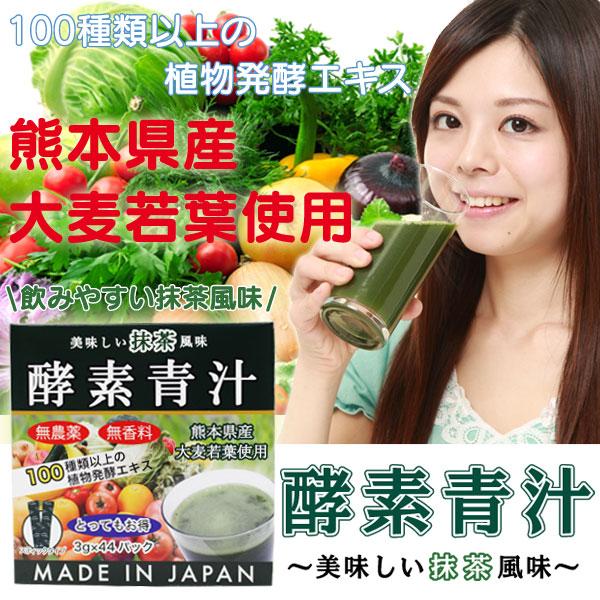 酵素青汁〜美味しい抹茶風味〜