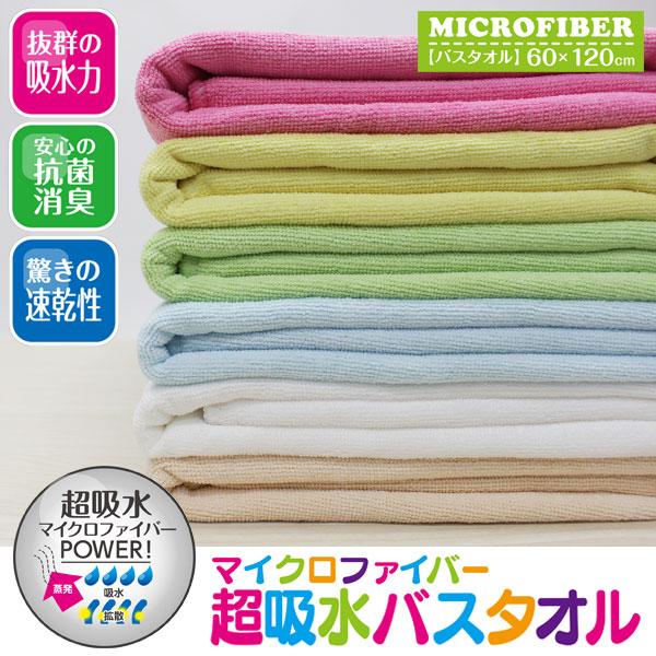 マイクロファイバー 超吸水バスタオル