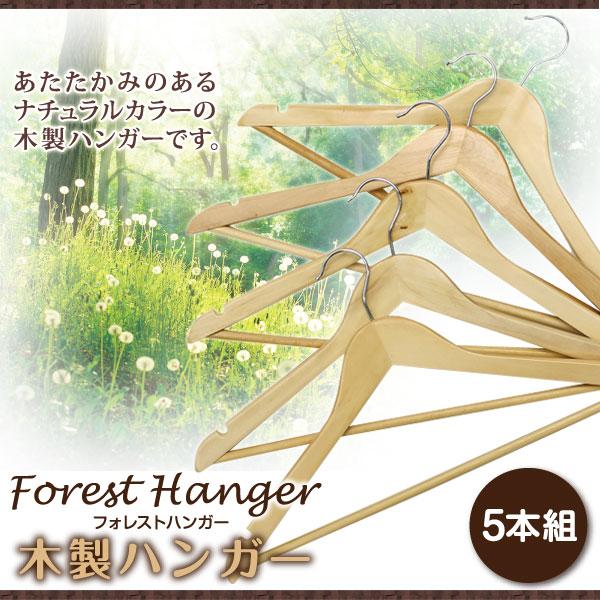 Forest Hanger(フォレストハンガー) 5本組