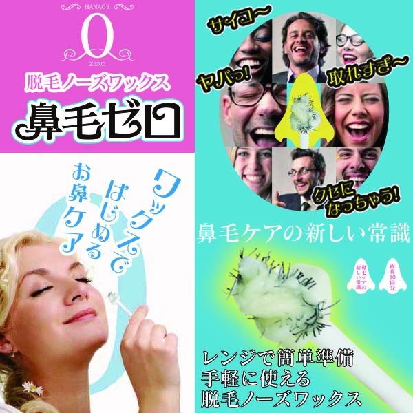 鼻腔内クリーナーワックス 鼻毛ゼロ HT-B002